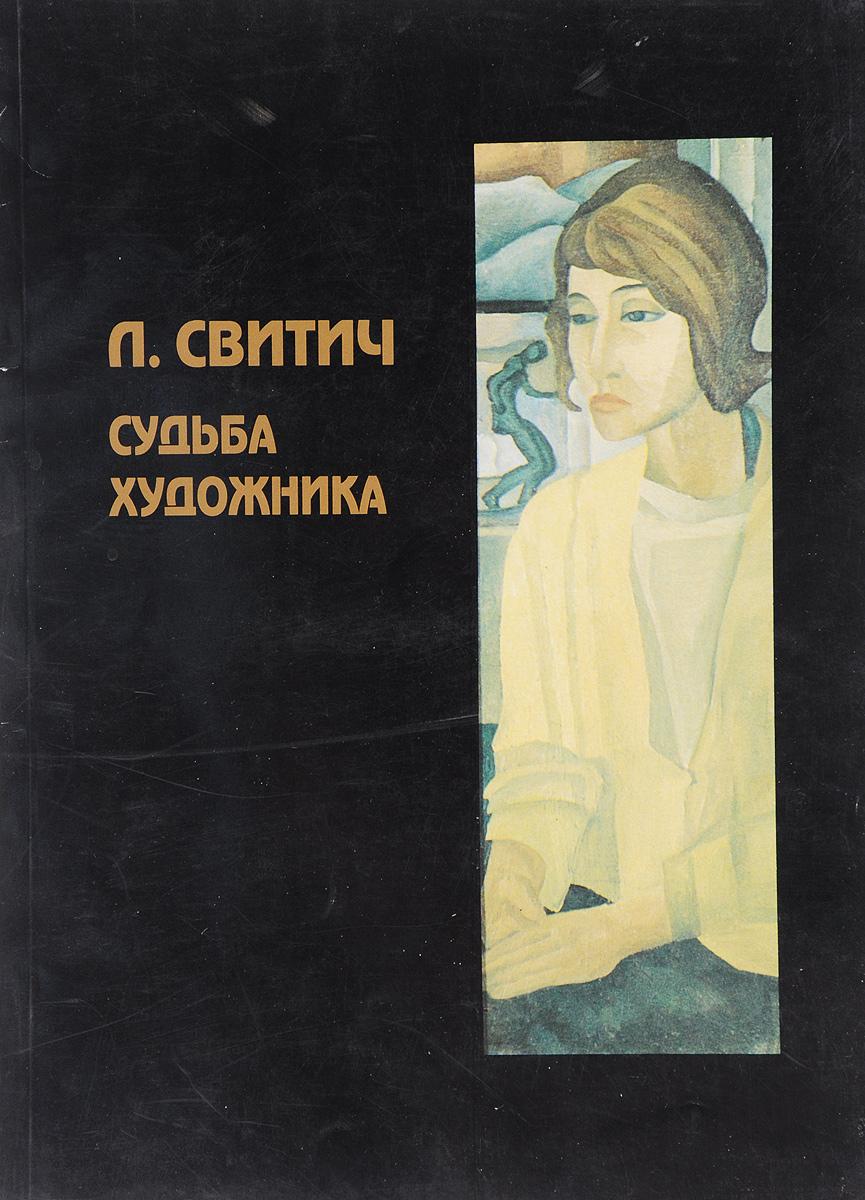 Л. Свитич Судьба художника цена в Москве и Питере