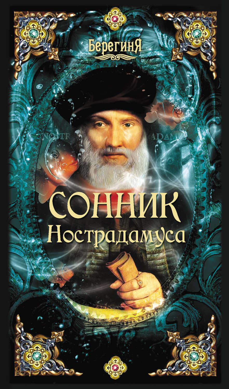Сонник книга картинки