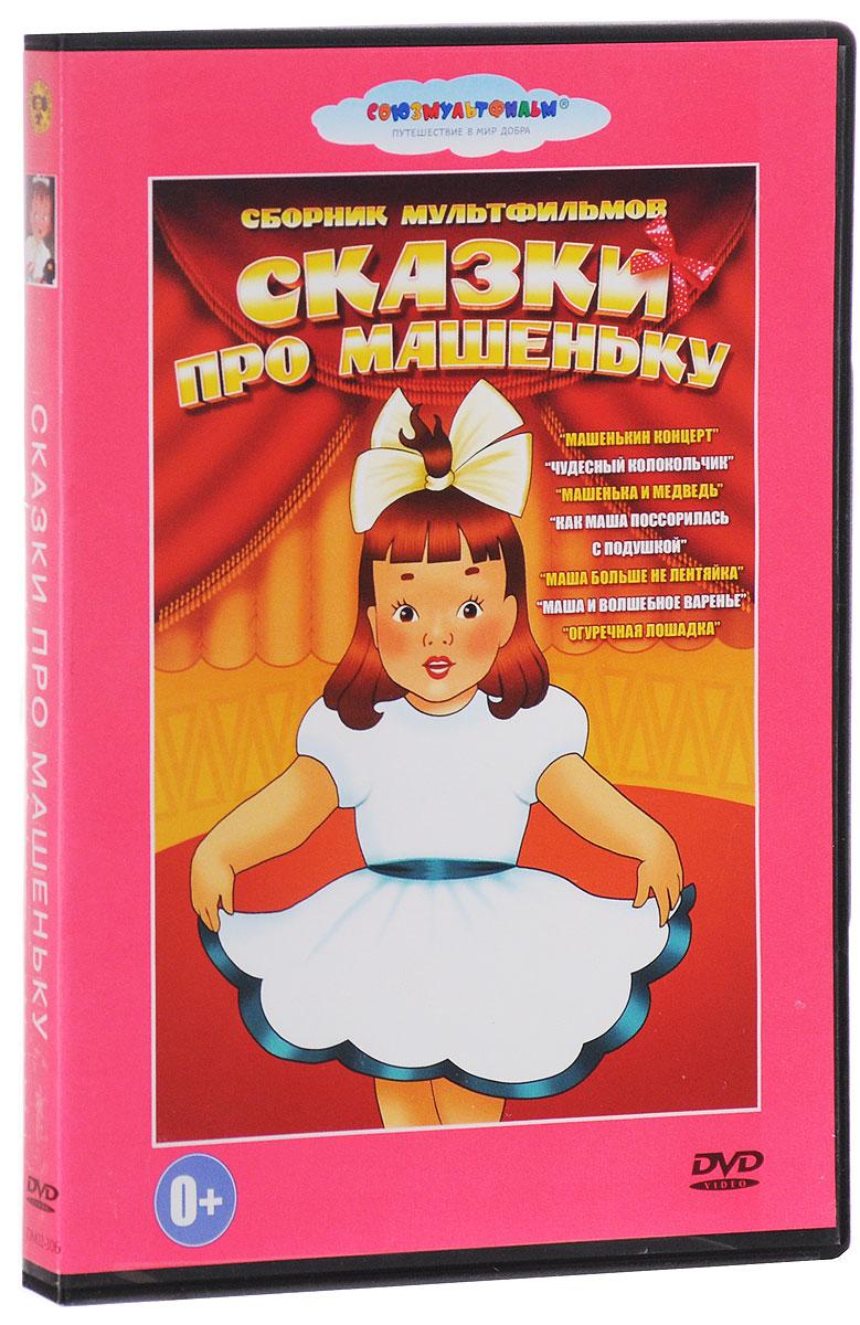 Сказки про Машеньку: Сборник мультфильмов