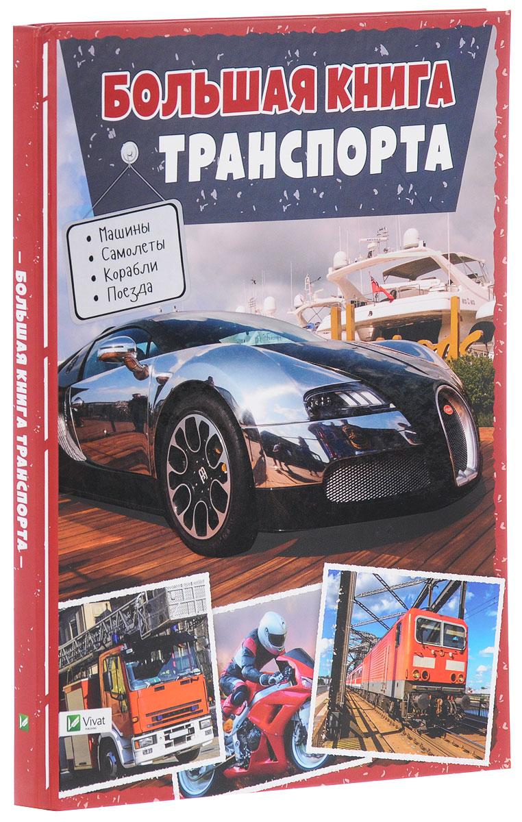 М. С. Жученко Большая книга транспорта
