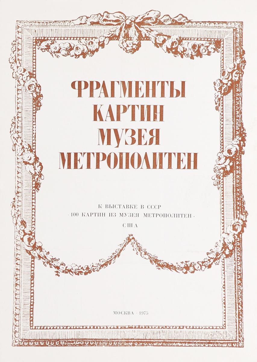 Фрагменты картин музея Метрополитен. К выставке СССР 100 из Метрополитен