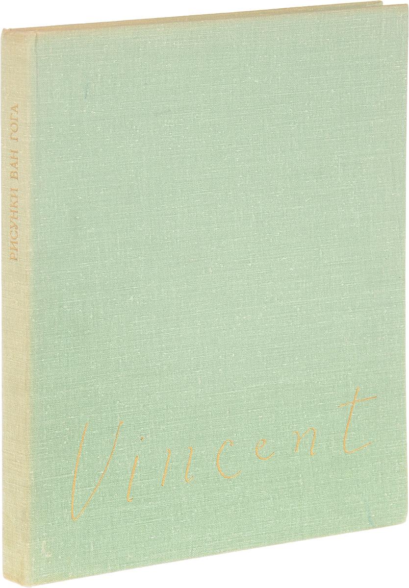 О. К. Петрочук Рисунки Ван Гога е г милюгина музей ван гога амстердам