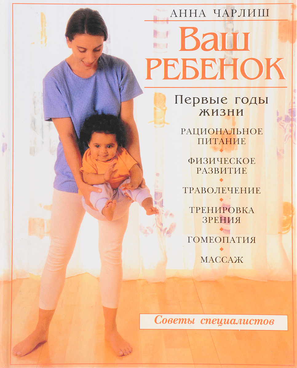 Анна Чарлиш Ваш ребенок: первые годы жизни