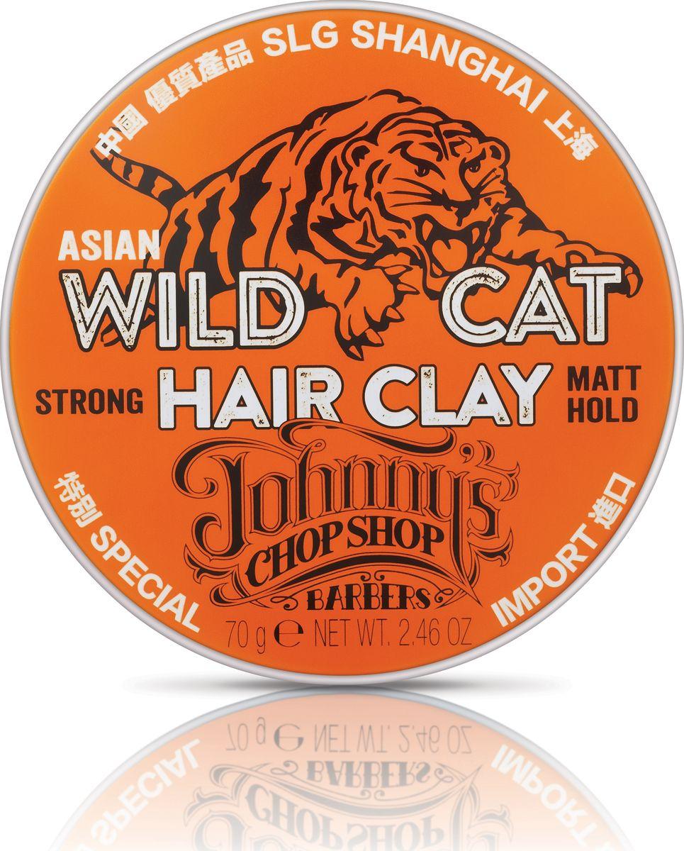 Johnnys Chop Shop Wild Cat Hair Sculpting Clay матирующая глина для волос, 70 г124398Поставляемая из Азии матирующая глина может сравниться по мощности и грациозности действия с движениями пантеры. Создаёт суровый и брутальный вид, от которого так и веет решительностью. Подходит для всех типов волос, позволяя выглядеть мужественно, естественно и без лишних усилий. Благодаря пчелиному воску и экстракту шалфея средство обеспечивает надлежащий уход и защиту. Черный перец в составе способствует росту волос. Без парабенов. Рекомендуем!