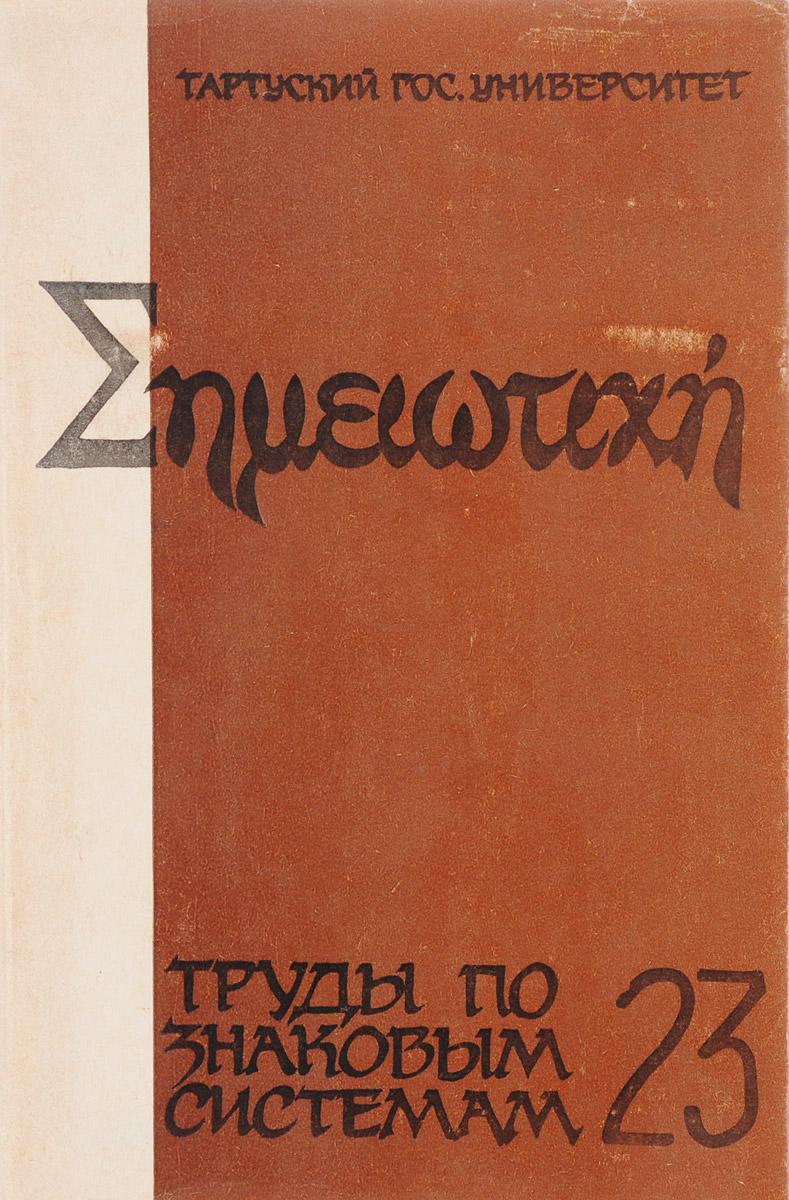 Труды по знаковым системам XXIII. Текст - Культура - Семиотика нарратива