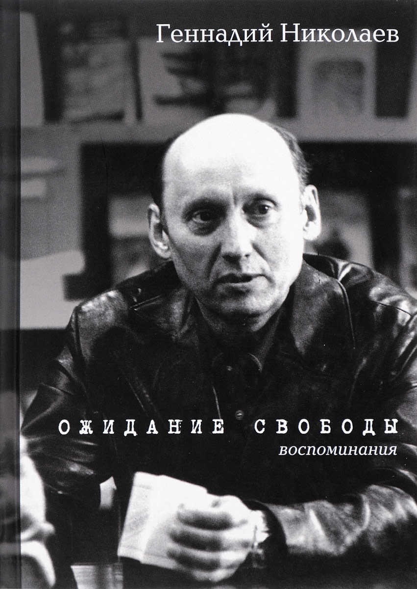 Геннадий Николаев Ожидание свободы. Воспоминания