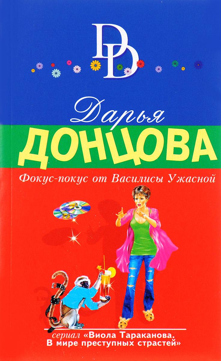 Дарья Донцова Фокус-покус от Василисы Ужасной