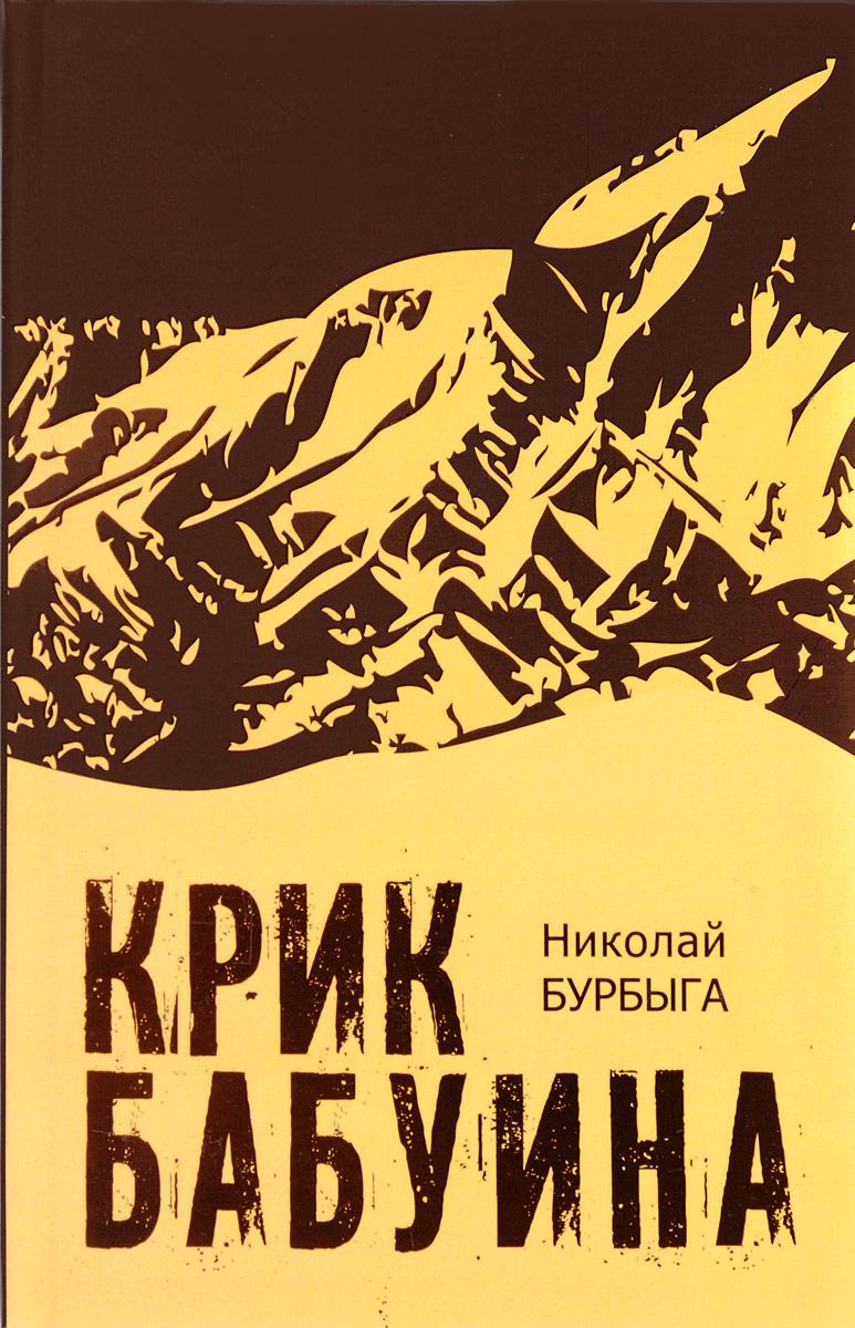 Николай Бурбыга Крик бабуина