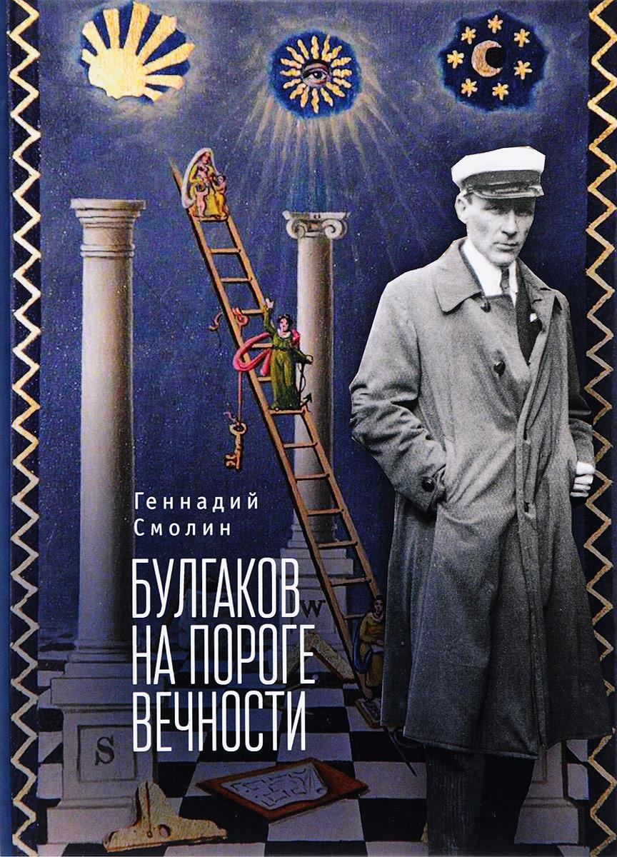 Геннадий Смолин Булгаков на пороге вечности. Мистико-эзотерическое расследование загадочной гибели Михаила Булгакова