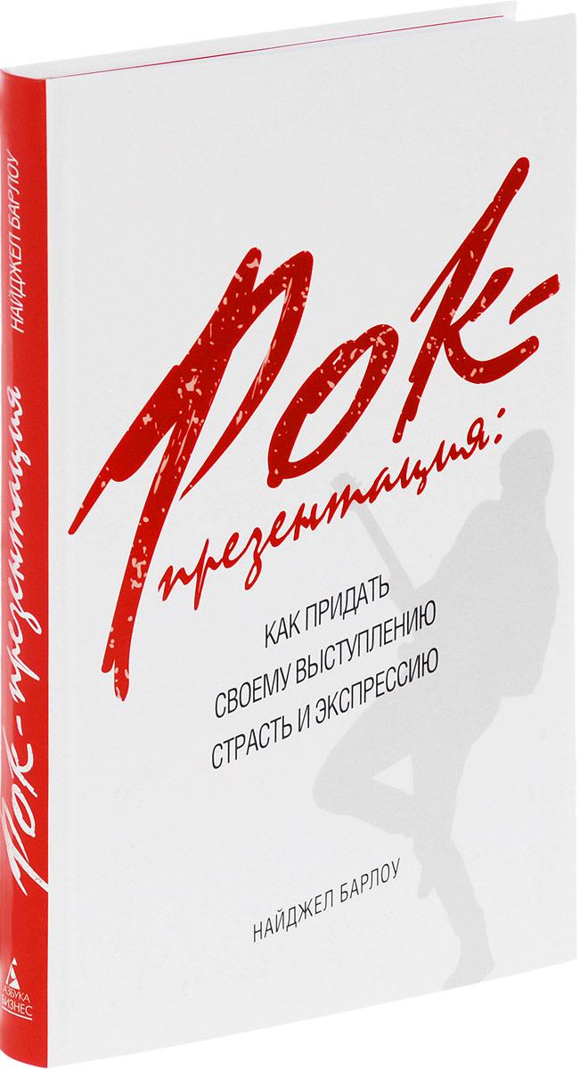 Rok-prezentaciya-Kak-pridatq-svoemu-vystupleniyu-strastq-i-yekspressiyu-145655029
