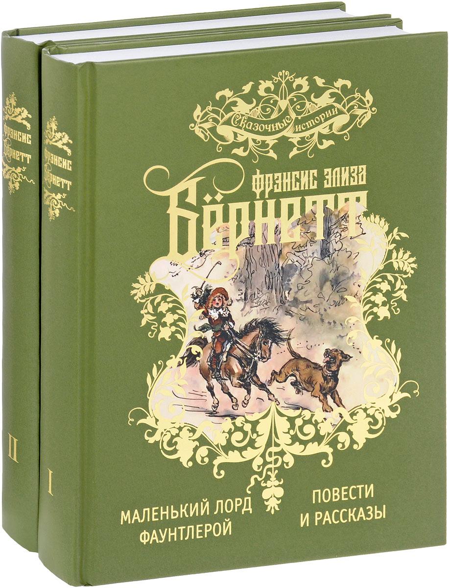 Фрэнсис Элиза Бёрнетт Избранные произведения для детей в 2 томах (комплект из 2 книг)