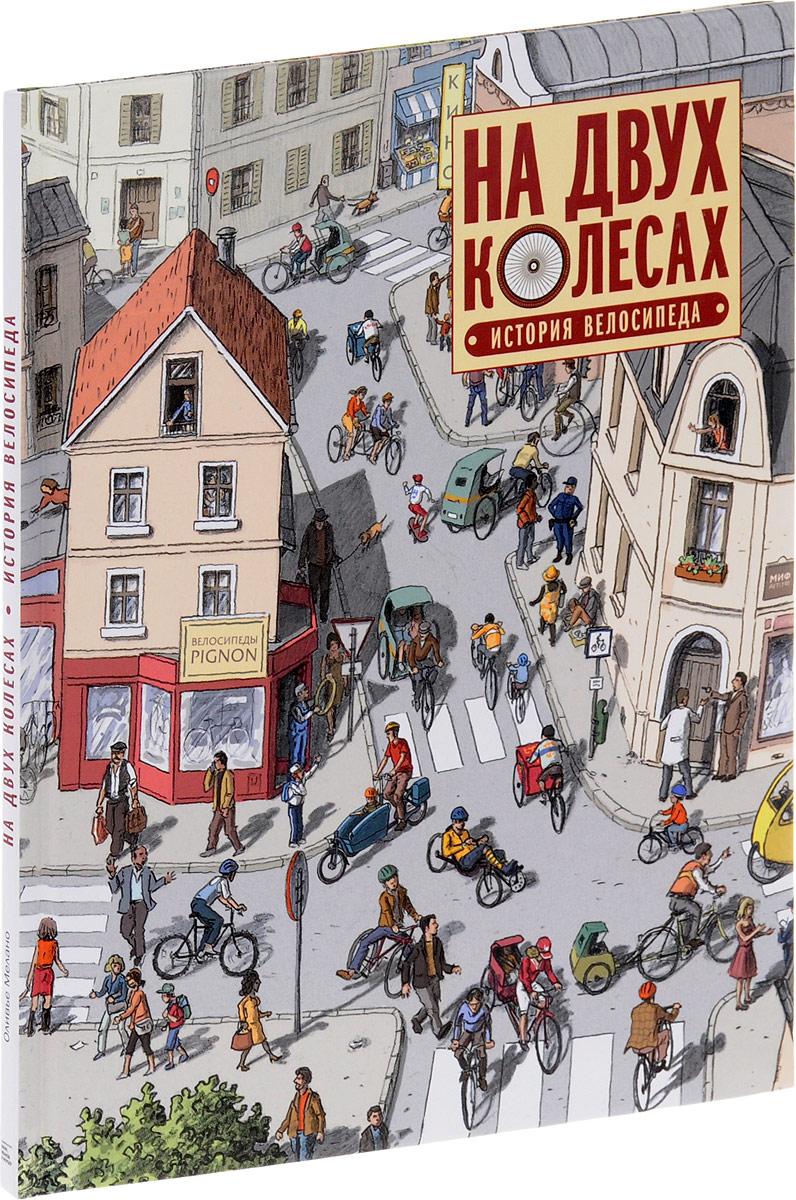 Оливье Мелано На двух колесах. История велосипеда