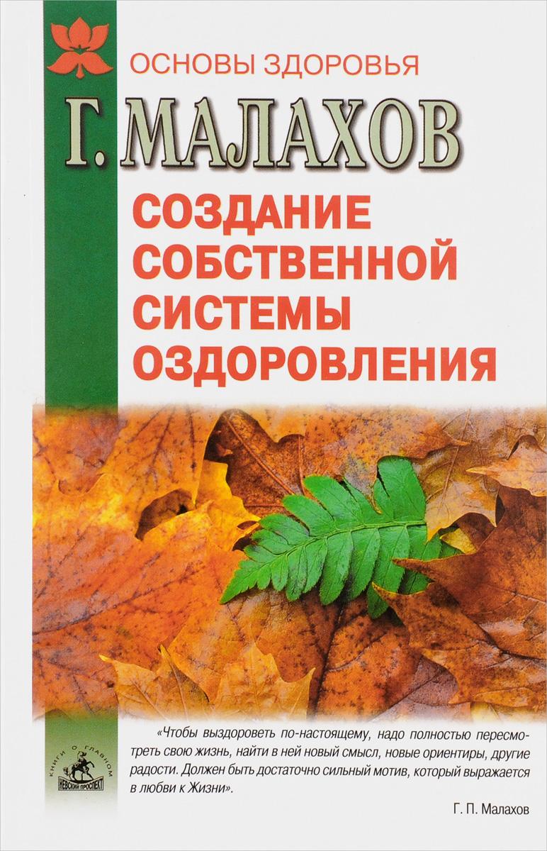 Малахов Г.П. Создание собственной системы оздоровления
