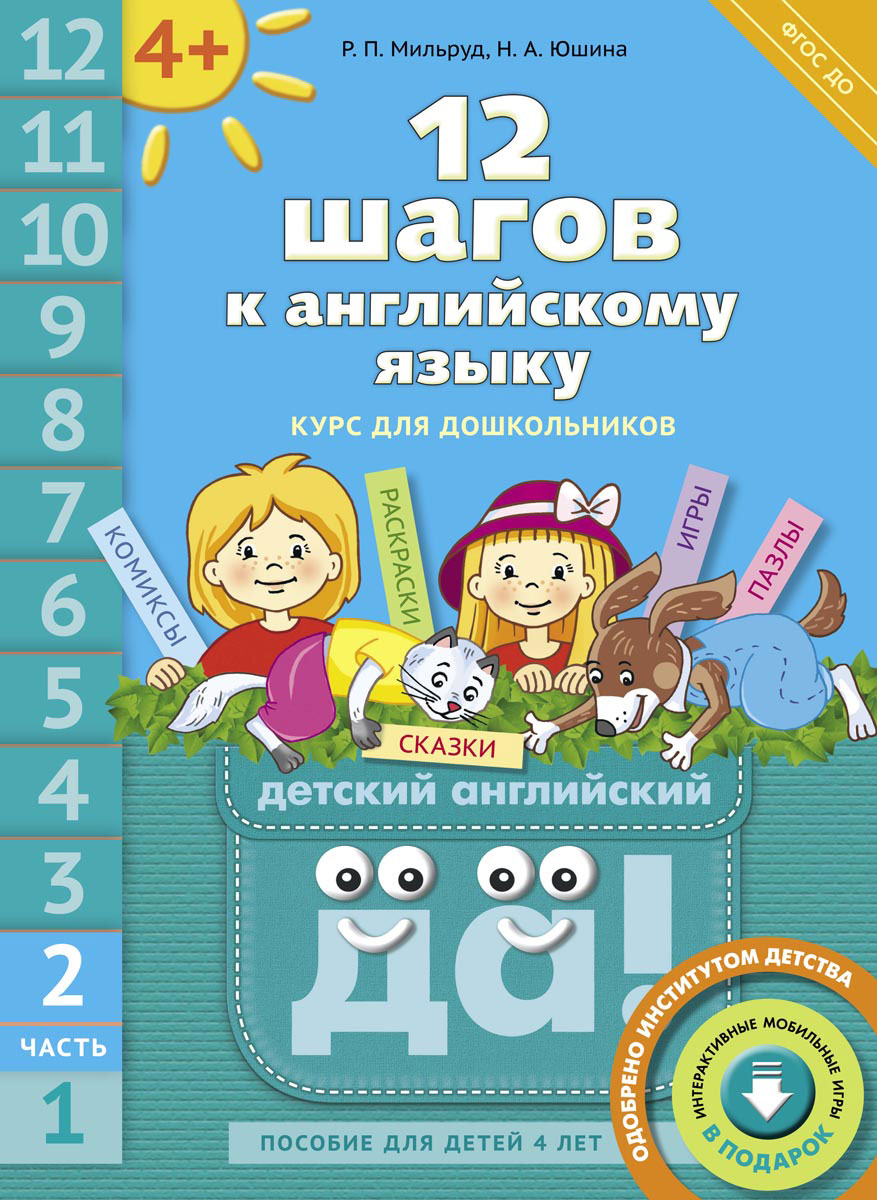 Р. П. Мильруд, Н. А. Юшина 12 шагов к английскому языку. Пособие для детей 4 лет. Часть 2