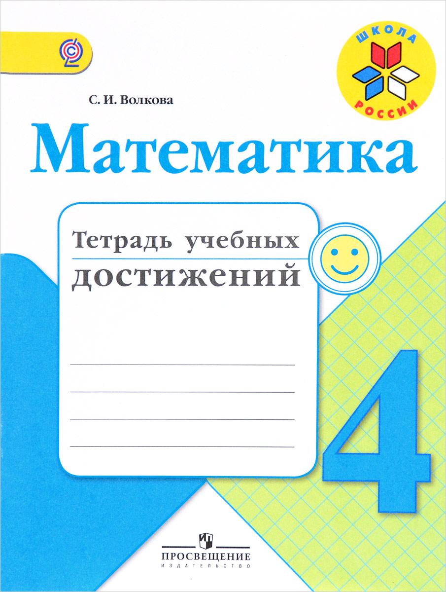 С. И. Волкова Математика. 4 класс. Тетрадь учебных достижений. Учебное пособие