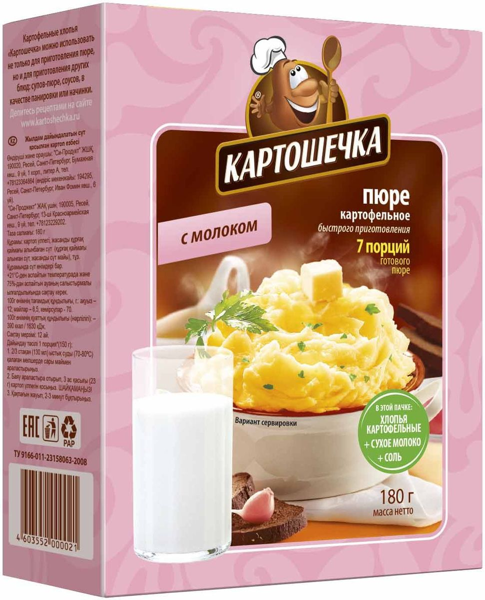 Картошечка Пюре картофельное с молоком, 180 г