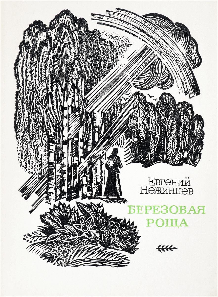 Нежинцев Е.С. Березовая роща чайник роща 1102703