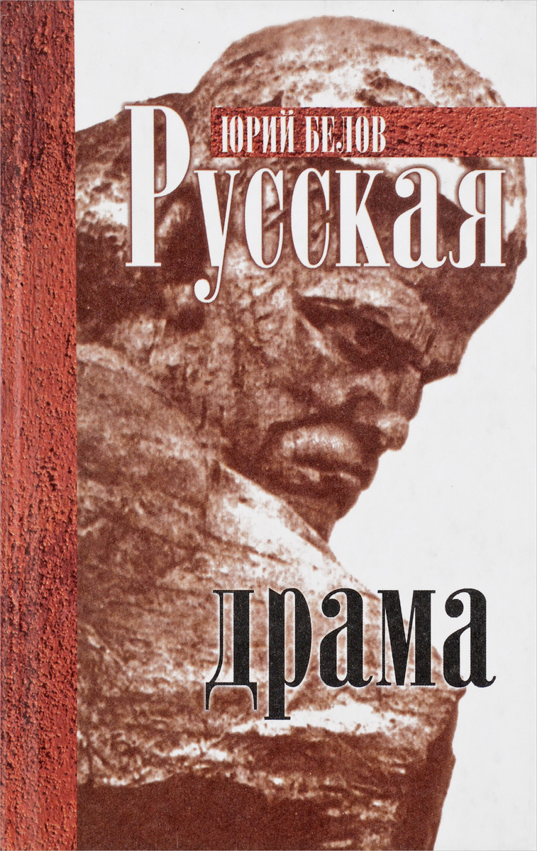Белов Ю. Русская драма