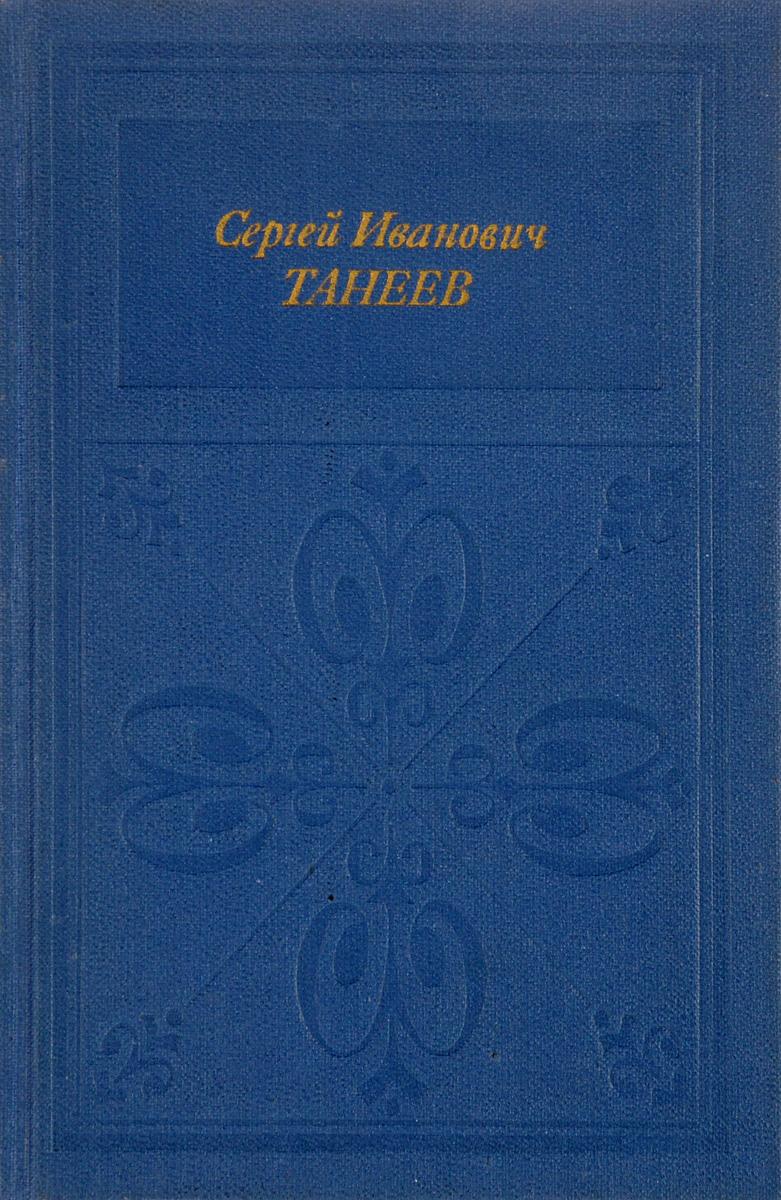 С.И. Савенко Сергей Иванович Танеев