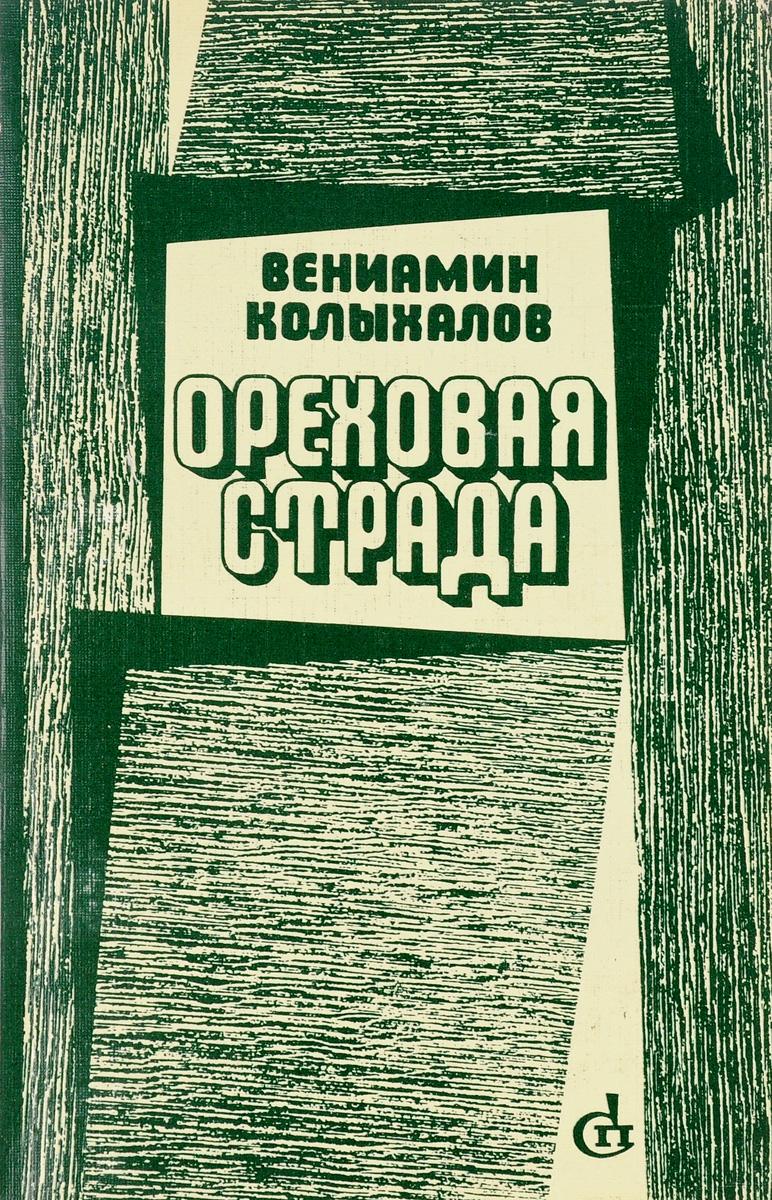 Колыхалов В. Ореховая страда