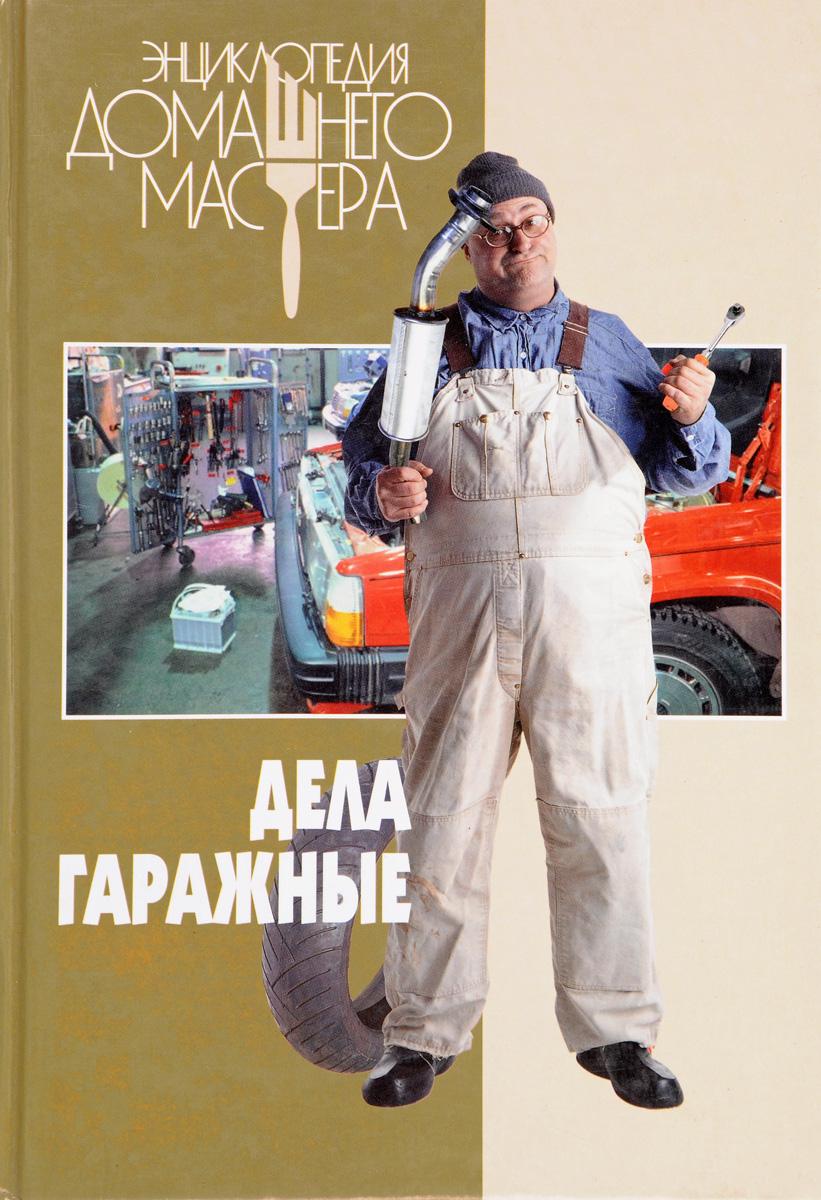Афанасьев И.А. Дела гаражные