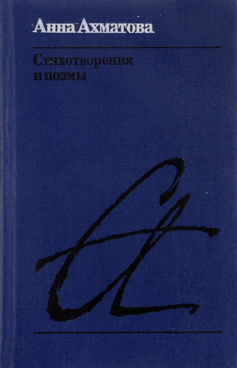 все цены на Ахматова А.А. Анна Ахматова. Стихотворения и поэмы онлайн