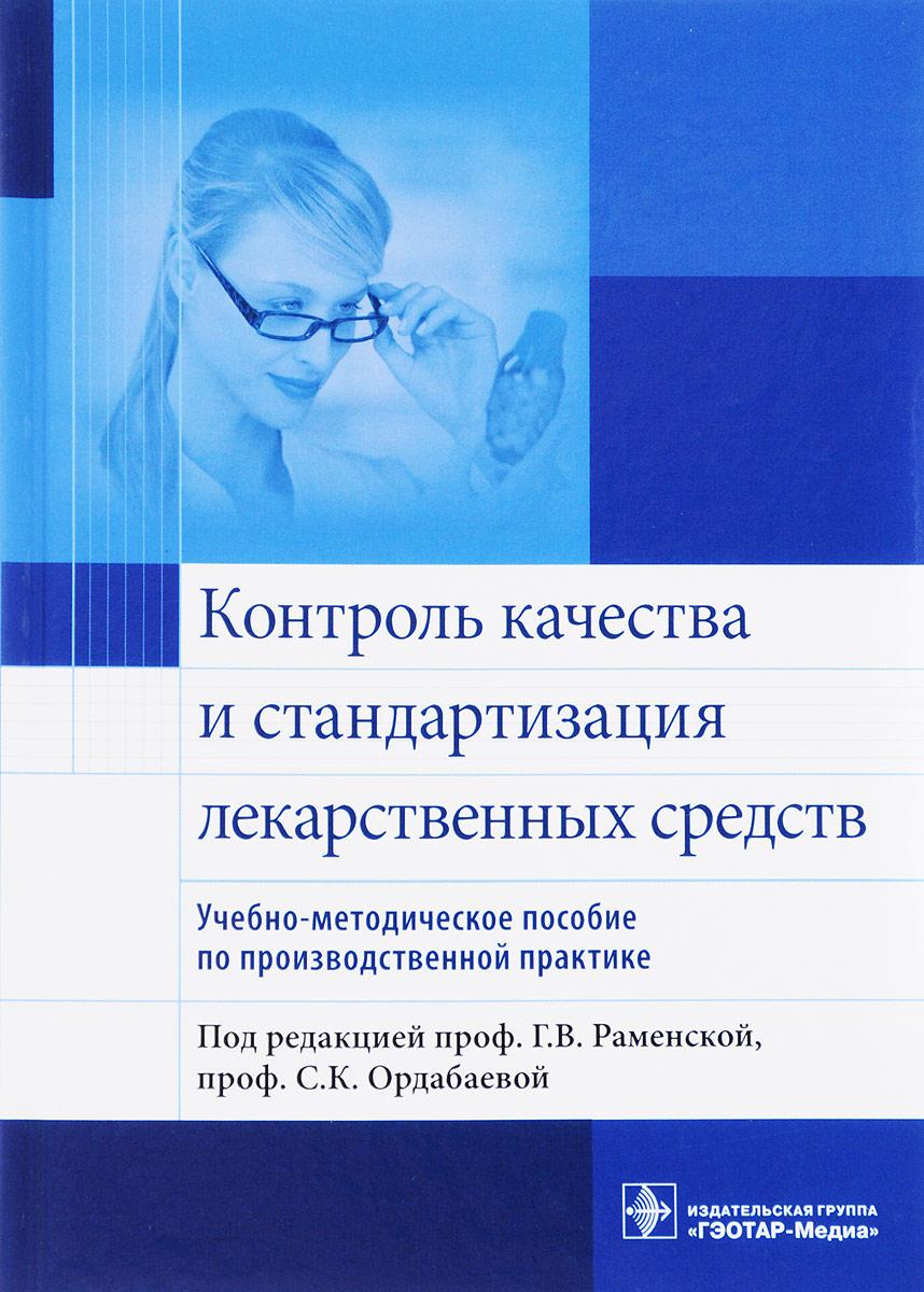 Контроль качества и стандартизация лекарственных средств