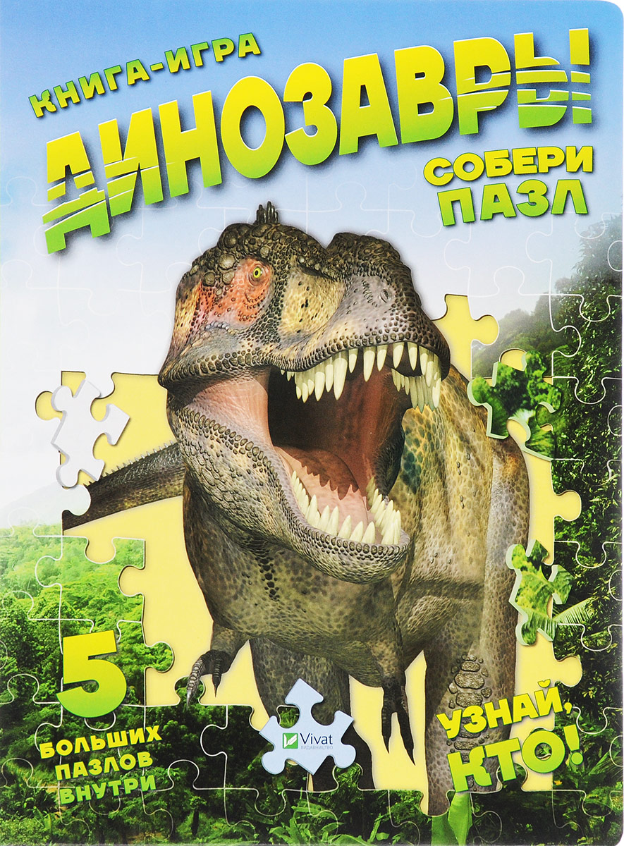 М. С. Жученко Динозавры
