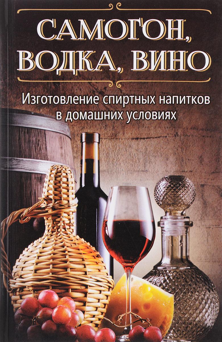 Руслан Герасимов Самогон, водка, вино. Изготовление спиртных напитков в домашних условиях