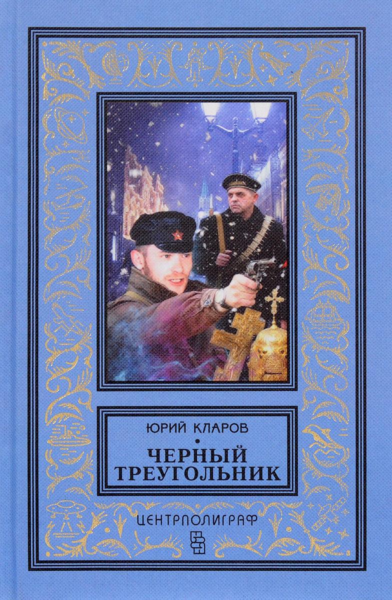 Юрий Кларов Черный треугольник ю кларов розыск черный треугольник станция назначения харьков