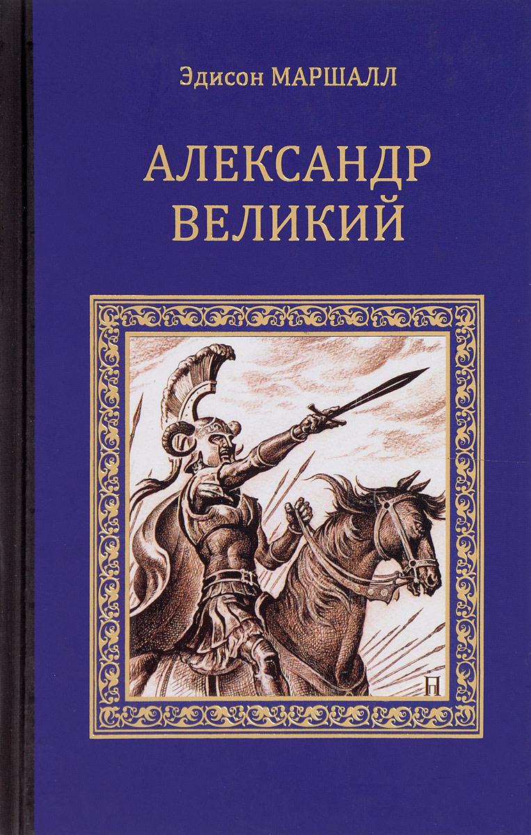 Эдисон Маршалл Александр Великий кэпстик крис александр великий пёс