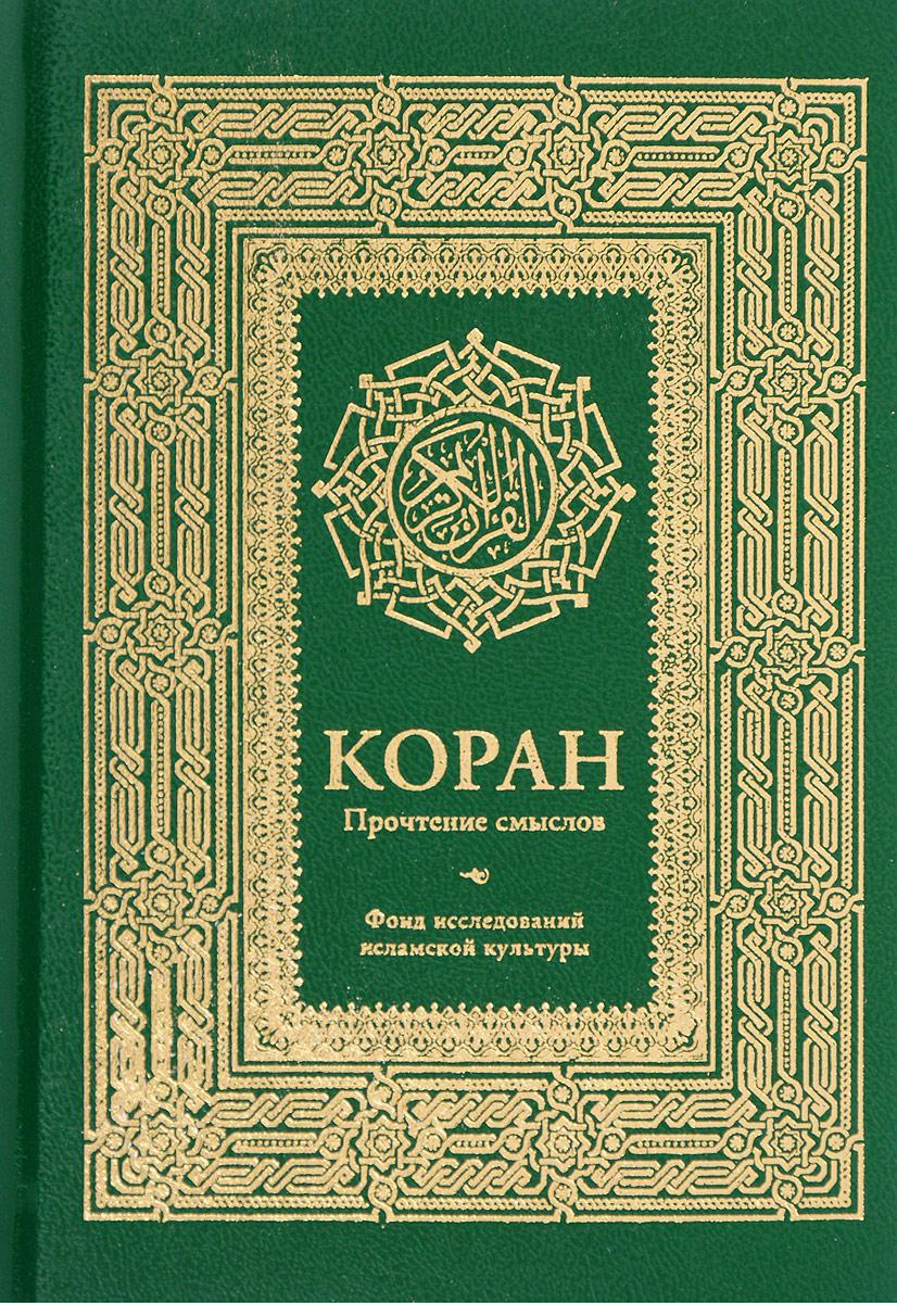 Дина Анохина Коран. Прочтение смыслов цены онлайн