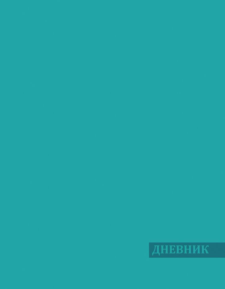 Апплика Дневник школьный цвет бирюзовый С2949-03 апплика дневник школьный для старших классов паттерн незабудки с3624 03