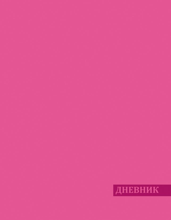 Апплика Дневник школьный цвет розовый С2949-01 апплика дневник школьный для старших классов паттерн незабудки с3624 03