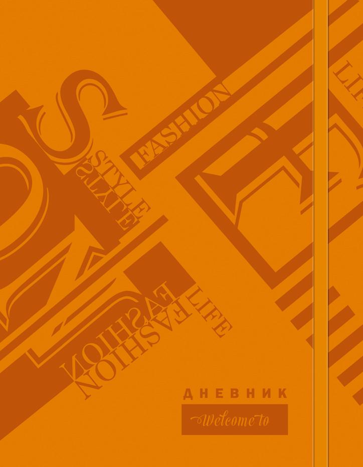 Апплика Дневник школьный Стиль апплика дневник школьный для старших классов паттерн незабудки с3624 03