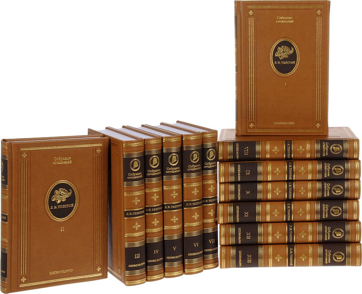 Л. Н. Толстой Л. Н. Толстой. Собрание сочинений в 13 томах (подарочное издание)