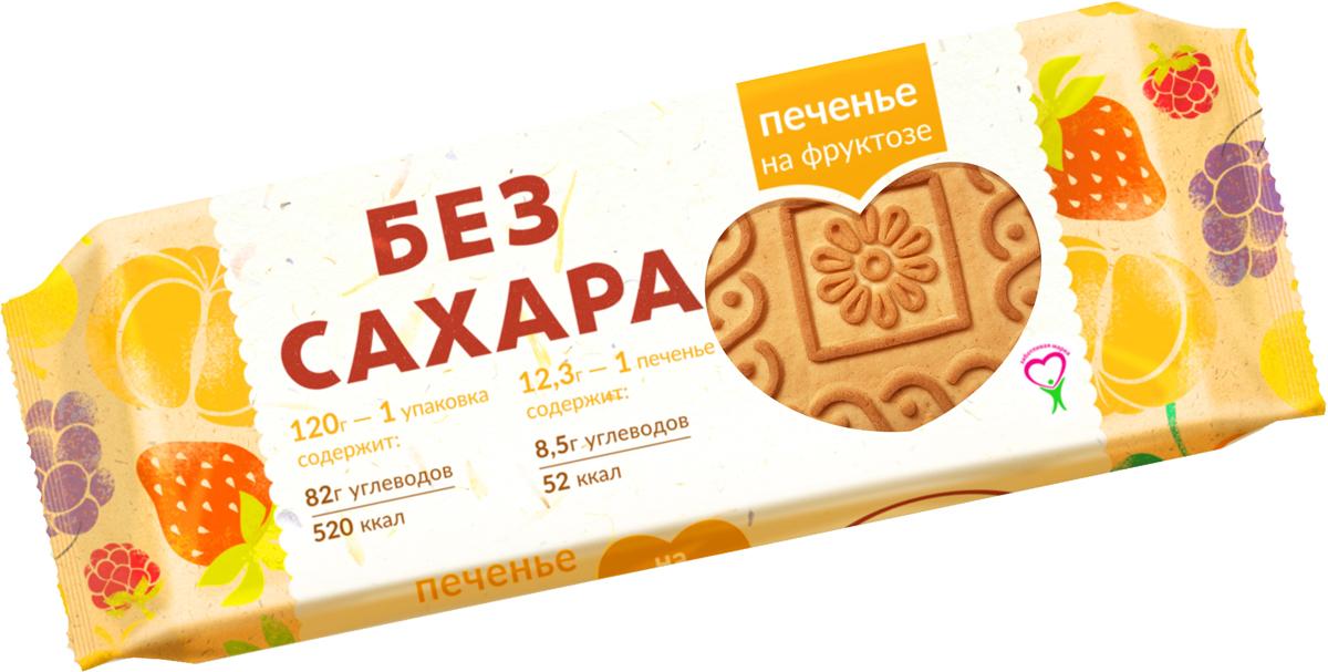 Печенье без сахара на фруктозе, 120 г печенье низкокалорийное fitness кондитерская вишня 400 г 10 упаковок