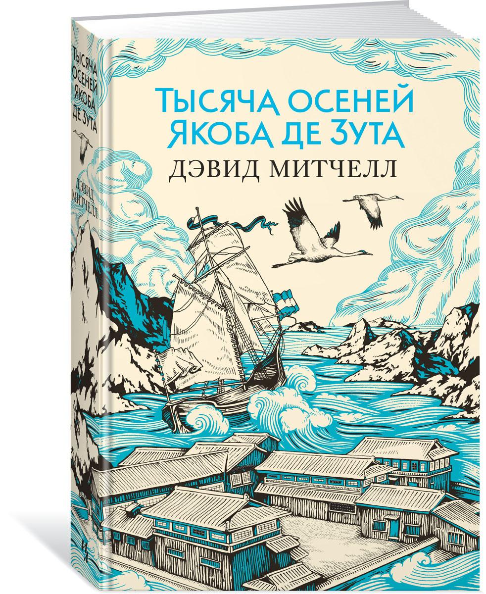 Митчелл Д. Тысяча осеней Якоба де Зута