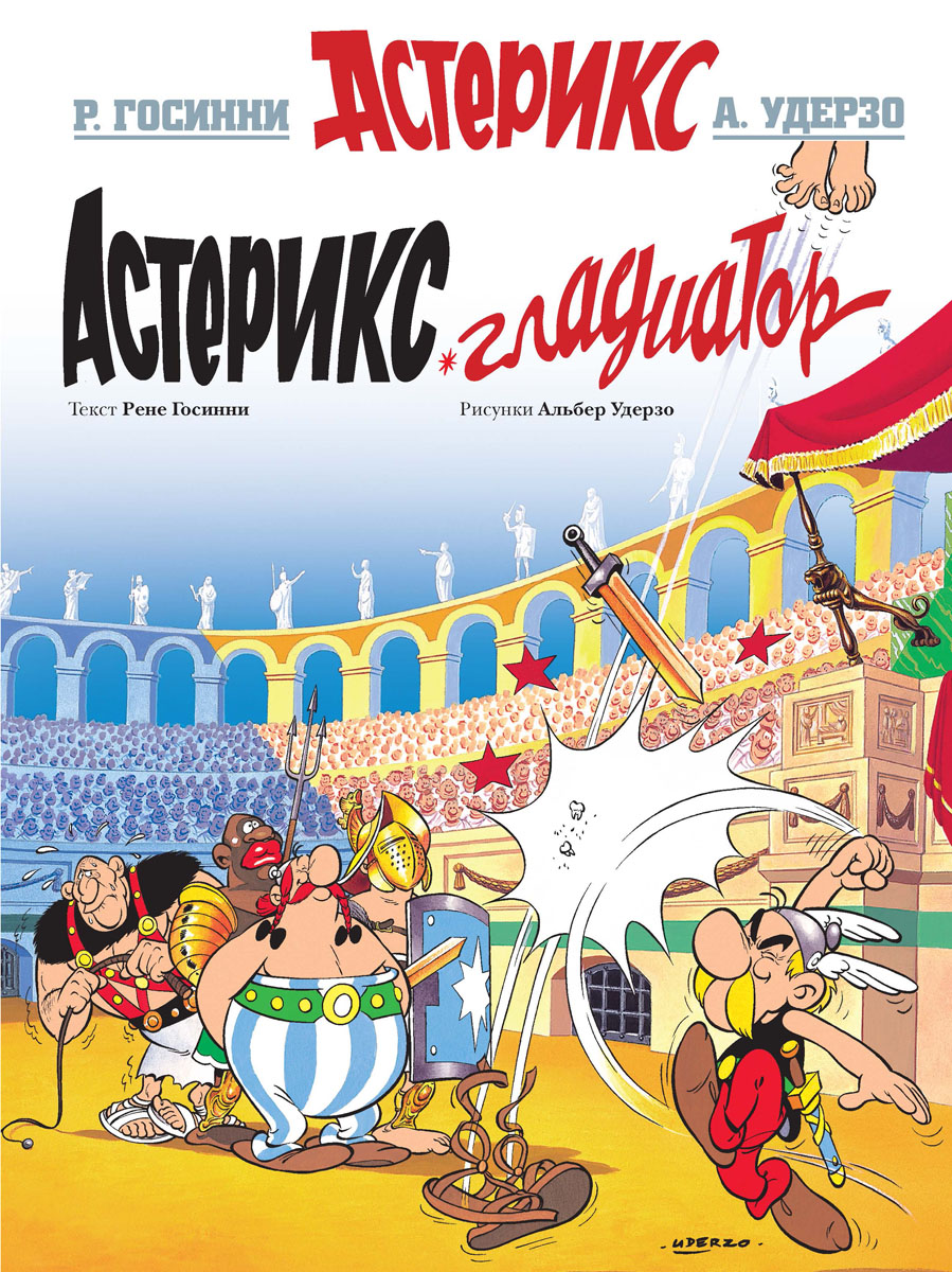 Р. Госсини Астерикс Гладиатор