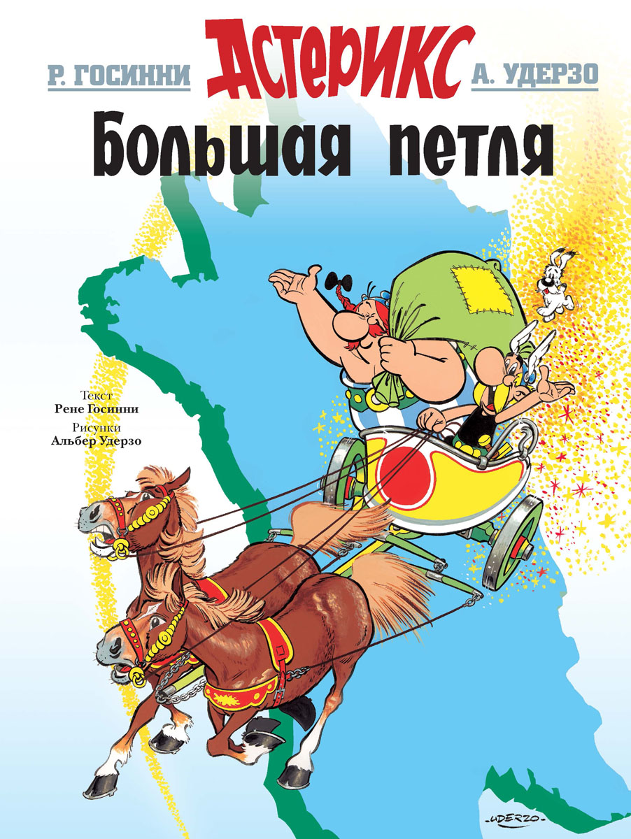 P.Госинни, А. Удерзо Большая петля
