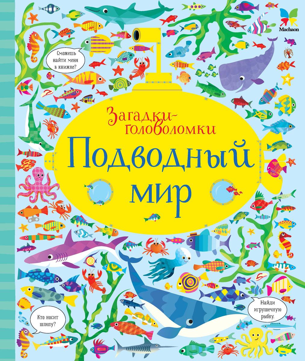 Робсон К.; Лукас Г.; Егорова Е.А. Подводный мир