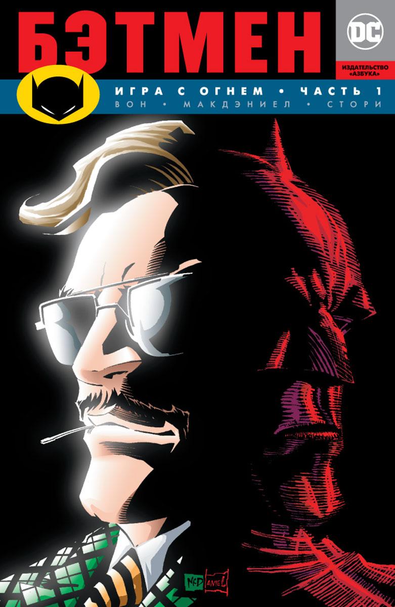 Брайан К. Вон Бэтмен. Игра с огнем. Часть 1 брайан к вон бэтмен игра с огнем часть 2