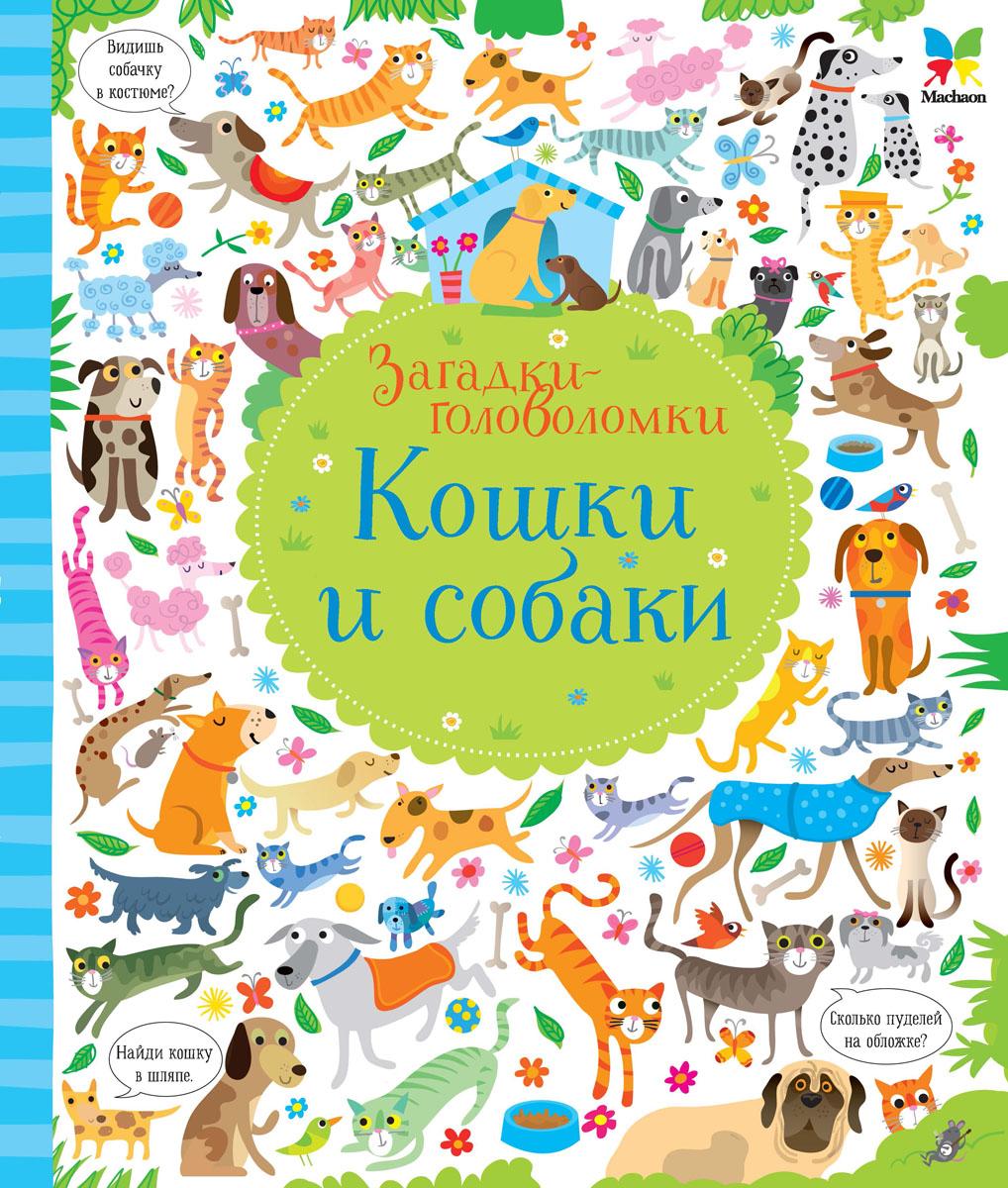 Робсон К.; Лукас Г.; Егорова Е.А. Кошки и собаки