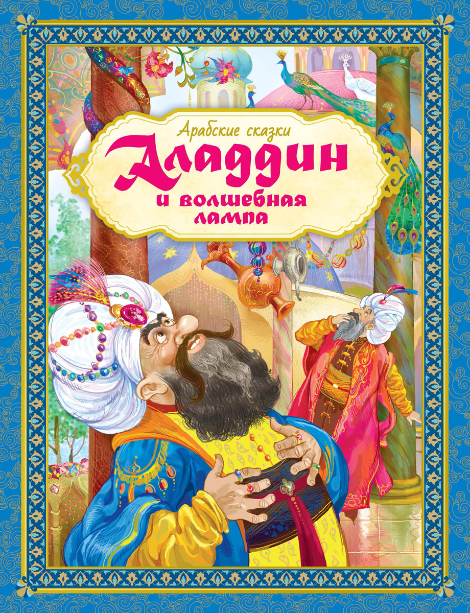 Салье; Лебедев А. Аладдин и волшебная лампа. Арабские сказки тысяча и одна ночь арабские сказки