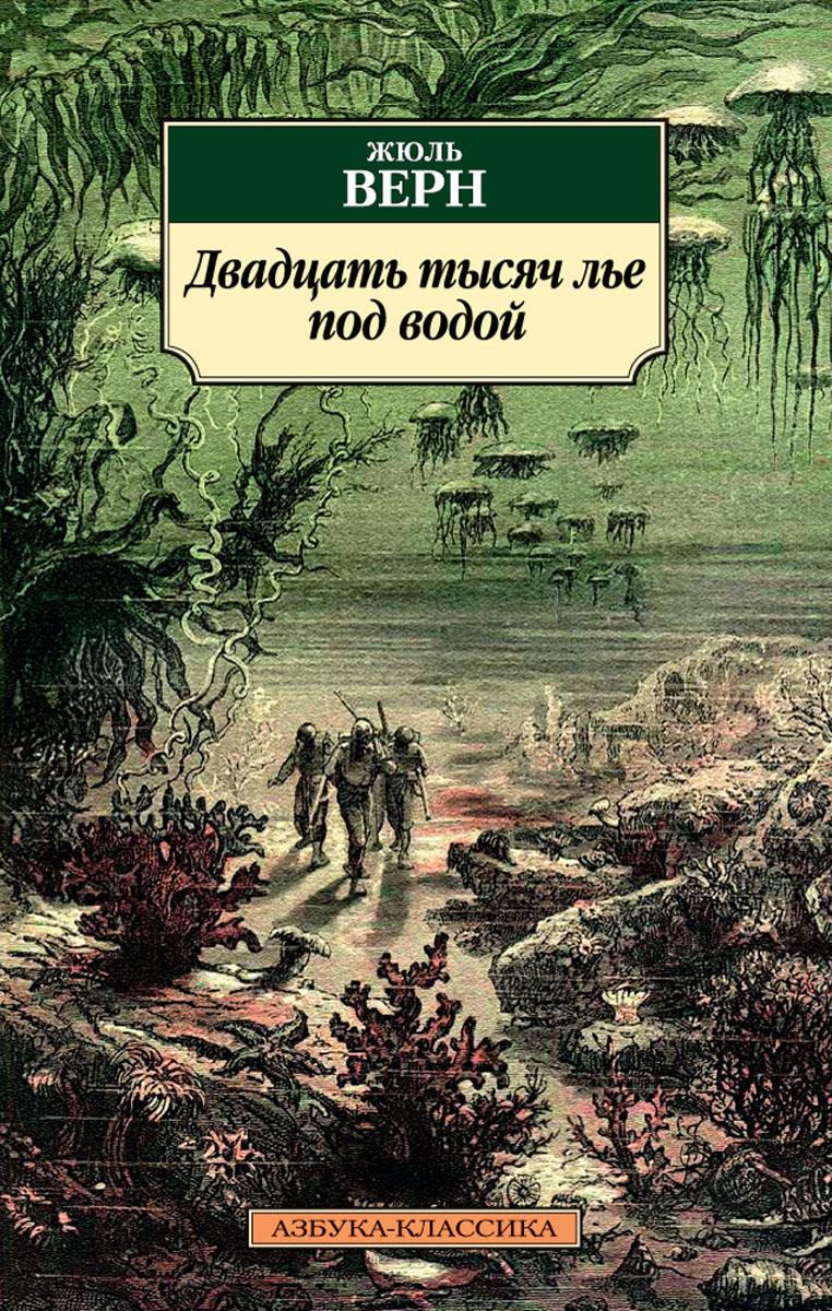 купить Жюль Верн Двадцать тысяч лье под водой по цене 132 рублей