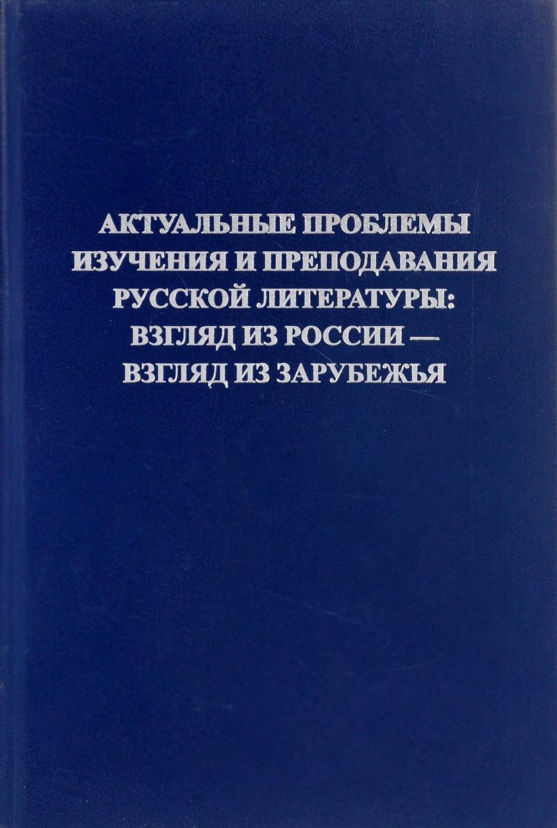 Актуальные проблемы изучения и преподавания русской литературы