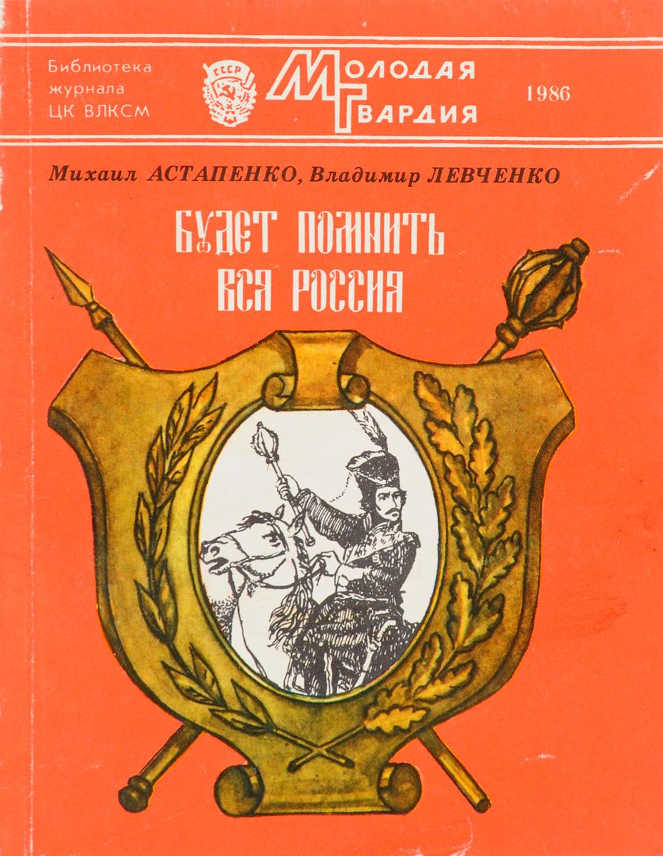 Михаил Астапенко, Владимир Левченко Будет помнить вся Россия цена