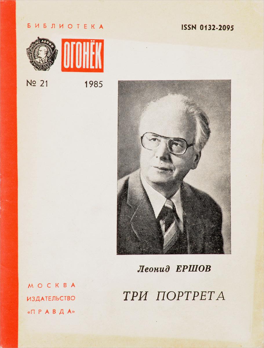 Ершов Л. Три портрета б галанов искусство портрета