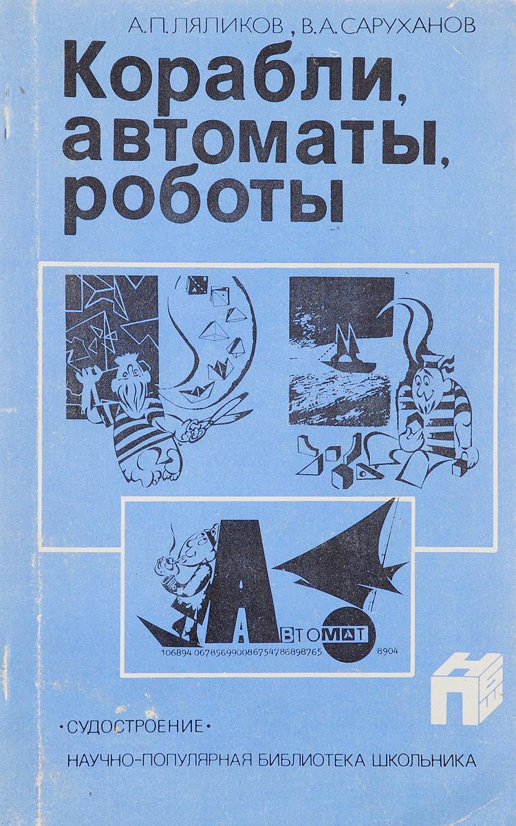 А.П.Ляликов Корабли,автоматы,роботы