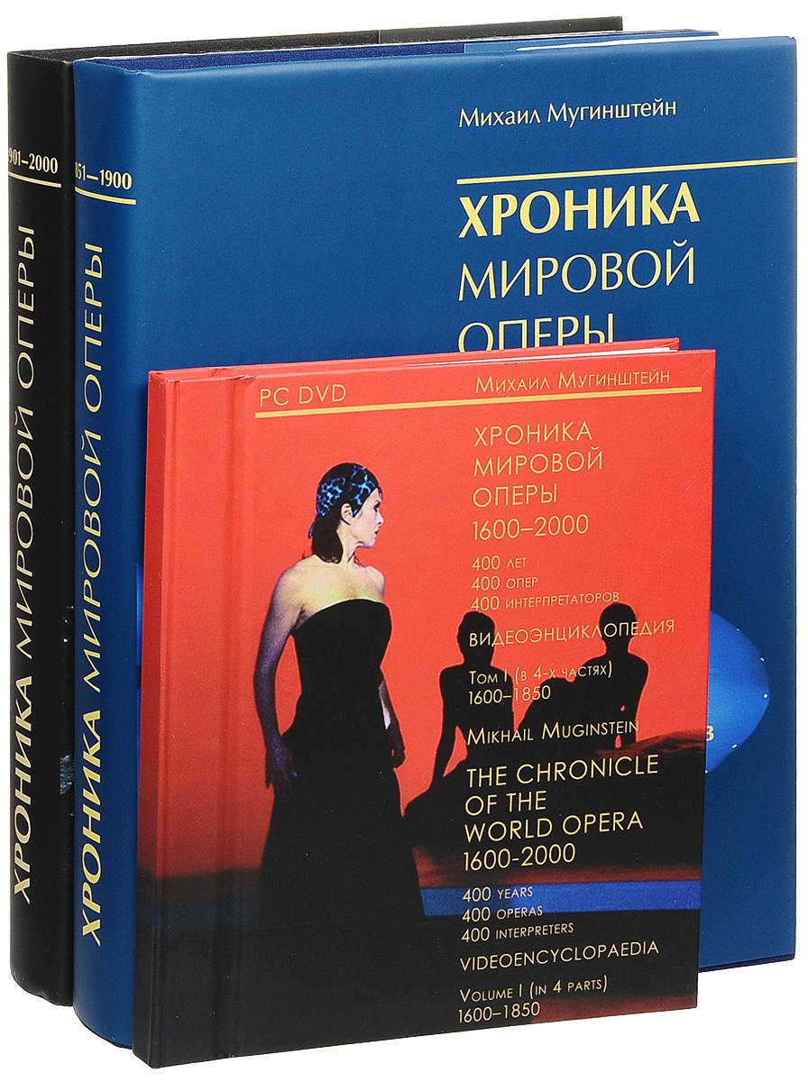 Михаил Мугинштейн Хроника мировой оперы. 1600-2000. В 3 томах (комплект из 2 книг + 4 DVD-ROM)
